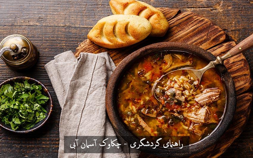 سوپ خارچو Kharcho soup غذای محلی گرجستان harcho soup سوپ هارچو