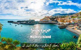 جزیره مادیرا Madeira Island | جاذبه گردشگری پرتقال زمان کشف جزیره مادیرا Madeira Island جاذبه های گردشگری آثار تاریخی جزیره Madeira Island طبیعت زیبا و افراد مشهور این حزیره مادیرا