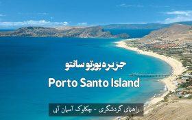 جزیره پورتو سانتو Porto Santo Island | جاذبه گردشگری پرتقال