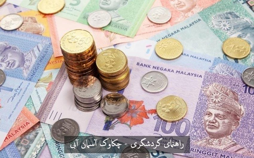 اسکناسها و سکه های مالزی رینگت و سن