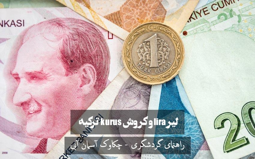 لیر lira و کروش kurus ترکیه | معرفی واحد پول تاریخچه لیر lira ترکیه انواع اسکناس ها و سکه های قروش در ترکیه