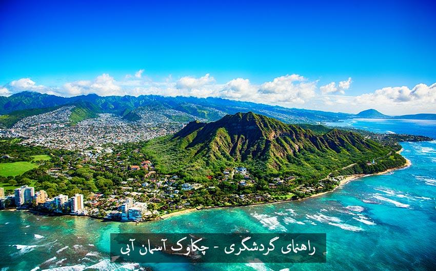 جزایر هاوایی یا مجمع الجزایر هاوایی Hawaii
