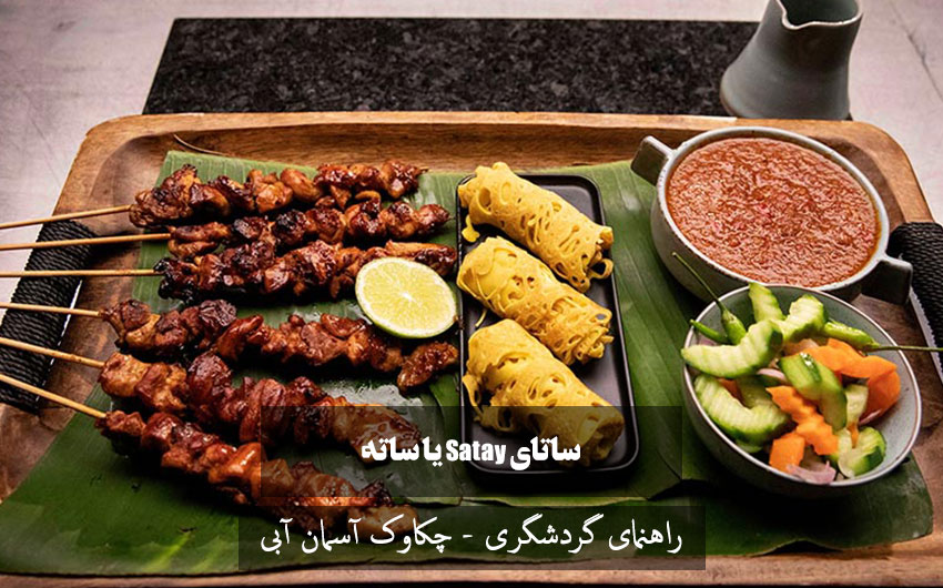 ساتای Satay یا ساته غذای مالزی و اندونزی