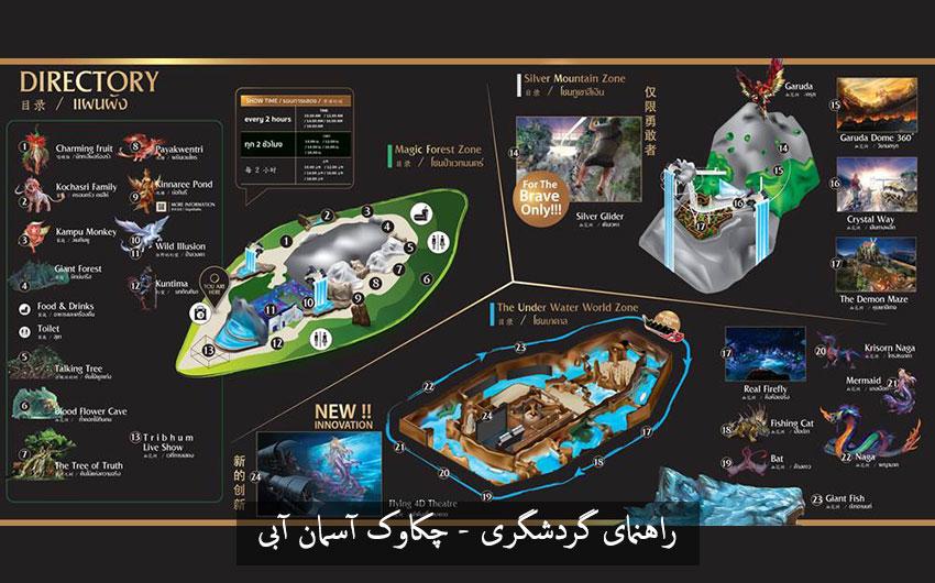 تم پارک تریبیوم tribhum park در پوکت | جاذبه گردشگری تایلند معرفی بخش های پارک تریبیوم جنگل جادویی کوهستان نقره ای جهان زیر آب زمان بازدید و قیمت بلیط پارک رستوران و خرید tribhum park